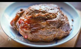 酱牛肉 肉酥 筋软 味道香 三酱牛肉的秘诀