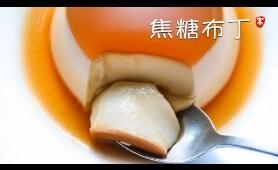 焦糖布丁 Crème Caramel