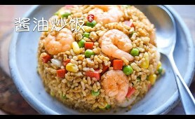 酱油炒饭 Soy Sauce Fried Rice