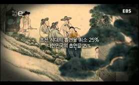 역사채널e - The history channel e_조선을 덮은 하얀연기 담배