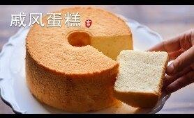戚风蛋糕 Chiffon Cake