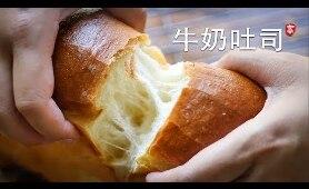 柔软牛奶吐司 无需机器 手工操作 Soft Milk Loaf