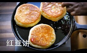 红豆饼 Red Bean Paste Bread